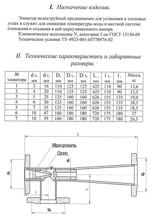 Элеватор стальной фланцевый 2 транспортеры для перевозки